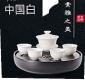 中国白经典茶具